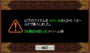 Redstone_08071611