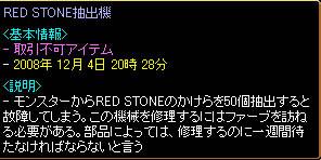 Redstone_09010202