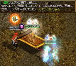 Redstone_09011101