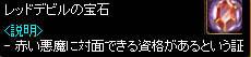Redstone_09011102