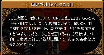 Redstone_09011109