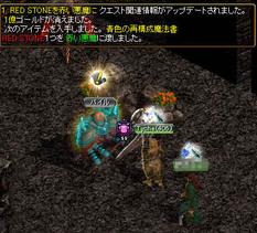 Redstone_09011111_3