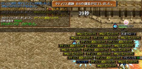 Redstone_10083116_3