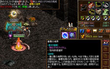 Redstone_11050112