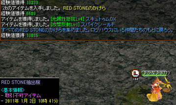 Redstone_11060711