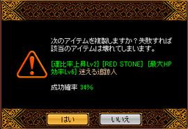 Redstone_12021400