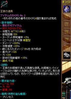 Redstone_12022201