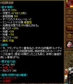 Redstone_12020809