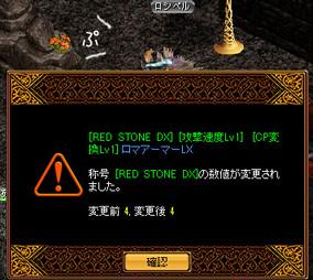 Redstone_12032410