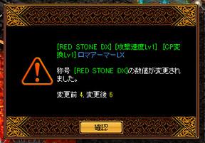 Redstone_12033001