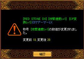 Redstone_12042907