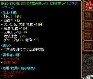 Redstone_12042908