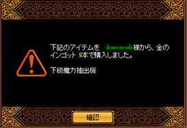 Redstone_12050305