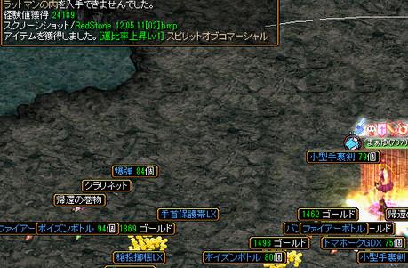 Redstone_12051103