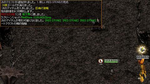 Redstone_12090403
