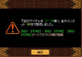 Redstone_12090601
