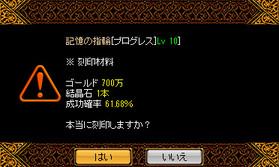 Redstone_12091604