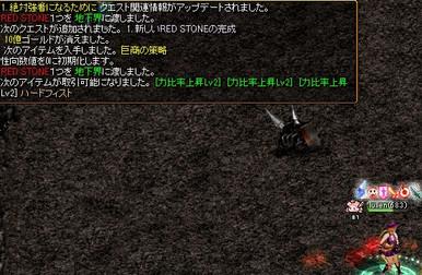 Redstone_13040900