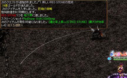 Redstone_13062101