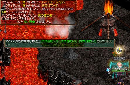 Redstone_13062102
