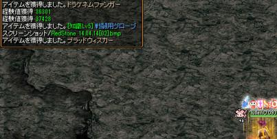 Redstone_14041403