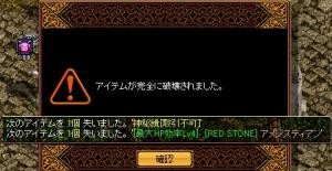 Redstone-19032400