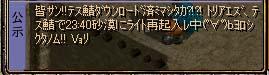 Redstone_09030802