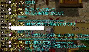 Redstone_09053005