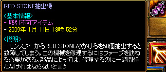 Redstone_09120308