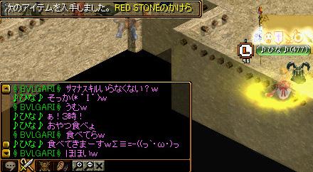 Redstone_10022406