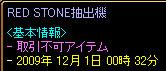 Redstone_10022407