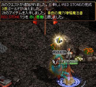 Redstone_10042803