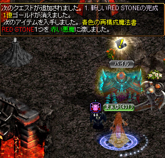 Redstone_10051200