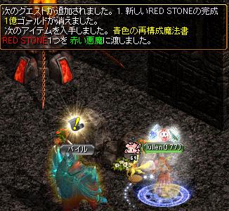 Redstone_10052443