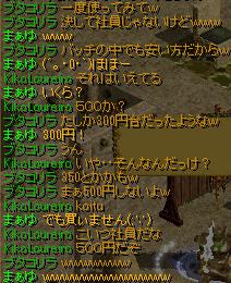 Redstone_10100304