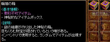 Redstone_10101400