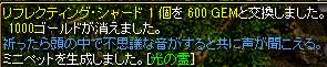 Redstone_11032602