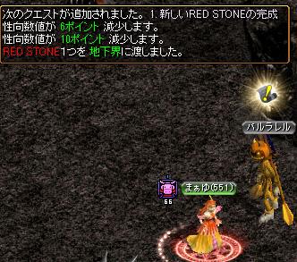 Redstone_11041606