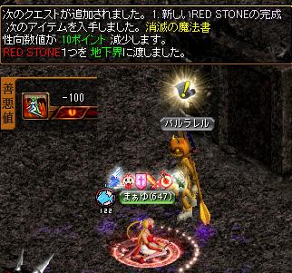 Redstone_11061706