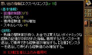 Redstone_11072700