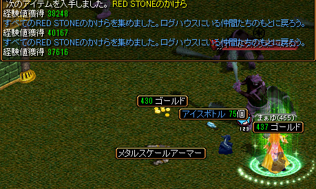Redstone_11072702