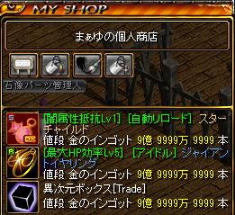 Redstone_11081206