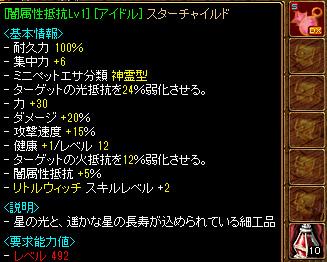 Redstone_110812092