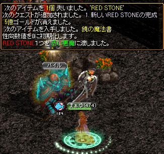 Redstone_11082702