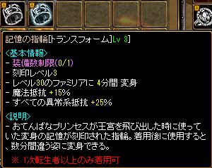 Redstone_11090802