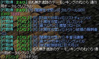 Redstone_11110605