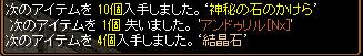 Redstone_12021604