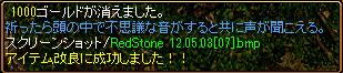 Redstone_12050308