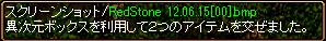 Redstone_120615012