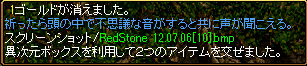 Redstone_120706112
